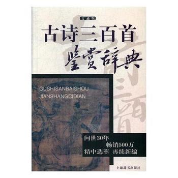 古诗三百首鉴赏辞典(文通版)