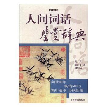 人间词话鉴赏辞典(文通版)
