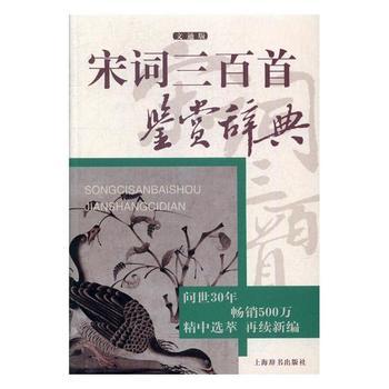 宋词三百首鉴赏辞典(文通版)