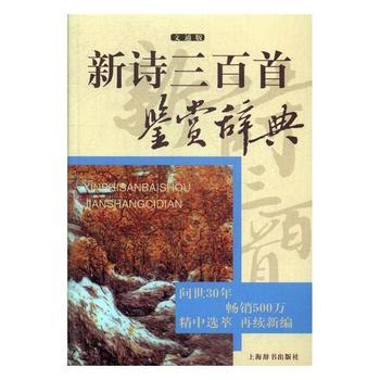 新诗三百首鉴赏辞典(文通版)