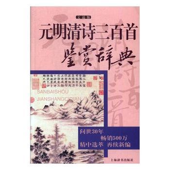 元明清诗三百首鉴赏辞典(文通版)