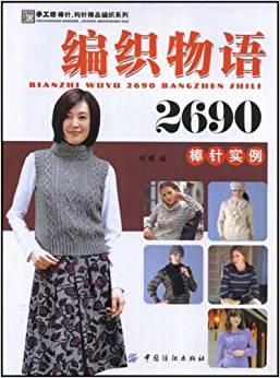 编织物语2690