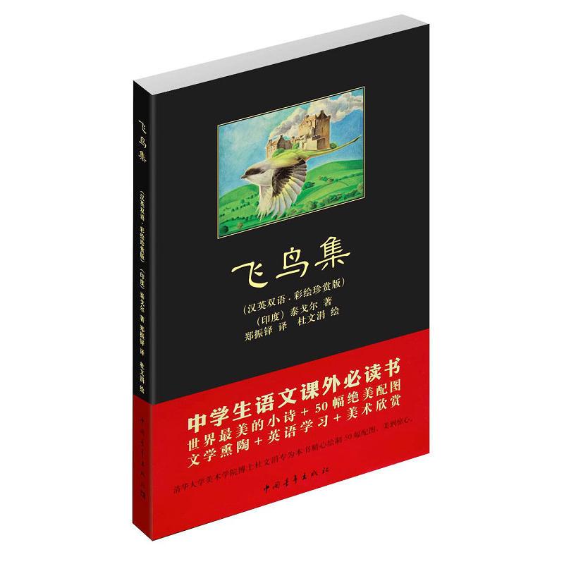 飞鸟集-汉英双语彩绘珍赏版