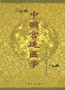 中国宫廷医学