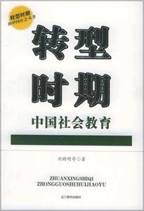 转型时期中国社会教育