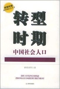 轉型時期中國社會人口