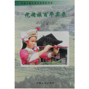 仡佬族百年实录(上、下)