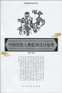 中国传统人物装饰设计原理