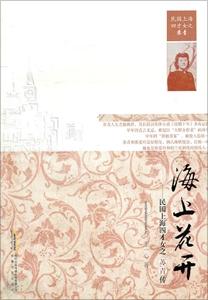 海上花開:民國上海四才女之蘇青傳