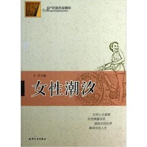 民國名報擷珍 女性潮汐