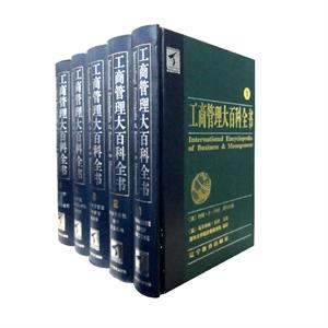 工商管理大百科全书(全五册)(精)