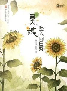 灵魂坠入向日葵