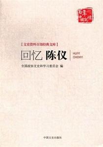 文史资料百部经典文库-回忆陈仪