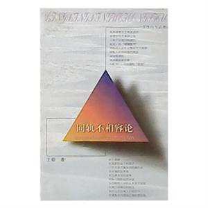 同轨不相容论-灵性行为丛书