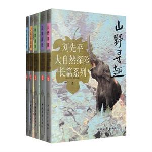 刘先平大自然探险长篇系列(全五册)