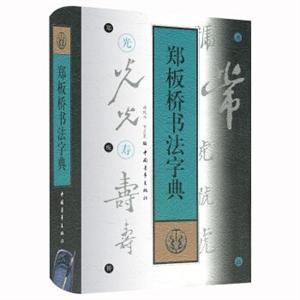郑板桥书法字典