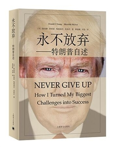 永不放弃-特朗普自述