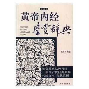 黄帝内经鉴赏辞典(文通版)