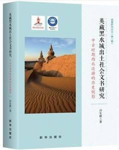 英藏黑水城出土社会文书研究:中古时期西北边疆的历史侧影