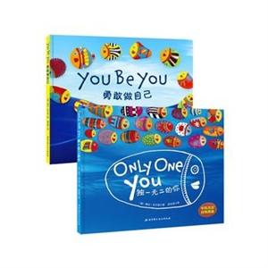 独一无二的你+勇敢做自己中英双语共2册