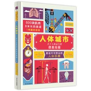 奇想国童书:人体城市:关于人体运行的信息地图