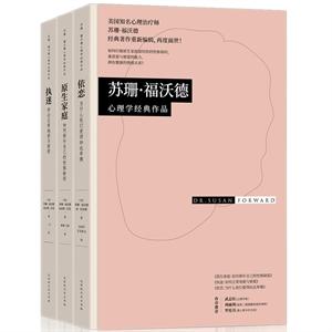 苏珊·福沃德:心理学经典作品