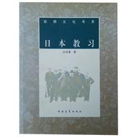 日本教习-幼狮文化书系