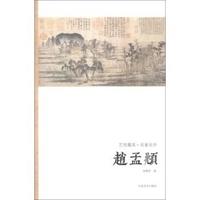 赵孟�\-艺苑掇英.名家名作