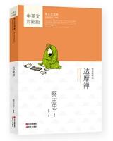 达摩禅-中英文对照版