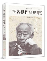 散文卷-汪曾祺作品集