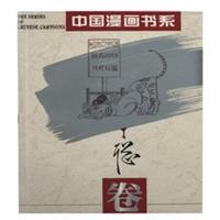 中国漫画书系-丁聪