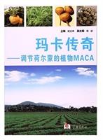 玛卡传奇-调节荷尔蒙的植物MACA