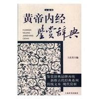 �S帝�冉��b�p�o典(文通版)