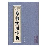 篆����用字典(文通版)