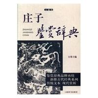 庄子鉴赏辞典(文通版)