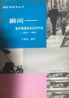 瞬间·普利策摄影获奖作品(1942-1982)