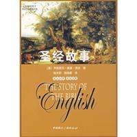 双语时代英语文学精选书系--圣经故事