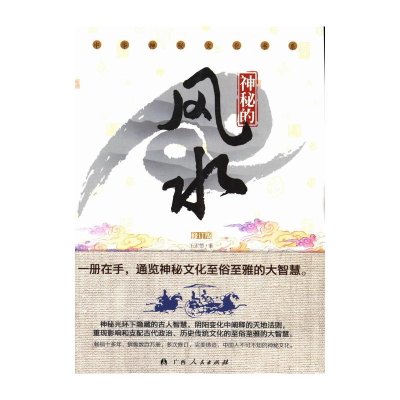 神秘的风水-中华神秘文化书系