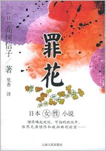罪花-日本女性小说