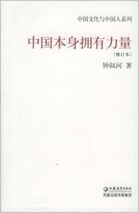 中國本身擁有力量(修訂本)