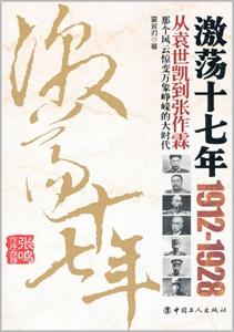 激荡十七年1912-1928:从袁世凯到张作霖