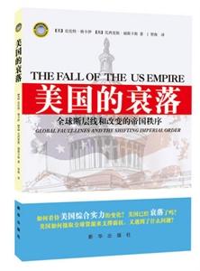 美國的衰落-全球斷層線和改變的帝國秩序