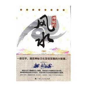 中华神秘文化书系:神秘的风水