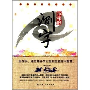 中华神秘文化书系:神秘的测字