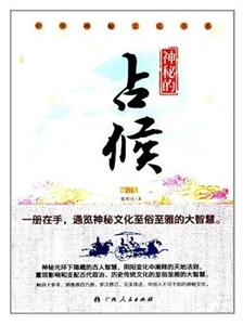 中华神秘文化书系:神秘的占候