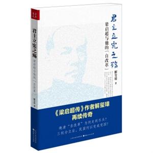 """君主立宪之殇-梁启超与他的""""自改革"""""""