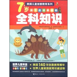 7岁孩子应该掌握的全科知识-美国儿童创意教育系列