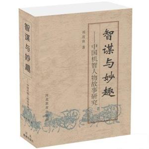 智謀與妙趣:中國機智人物研究
