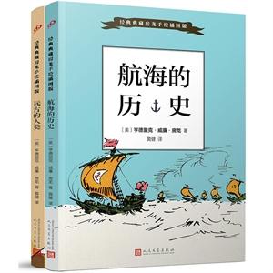 经典典藏房龙手绘插图版套装(共2册)