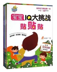 宝宝IQ大挑战贴贴贴 (全6册)